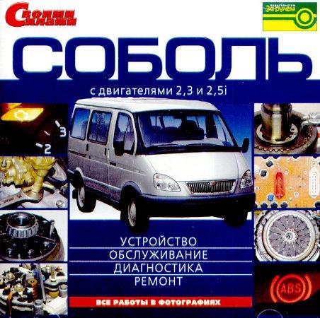 ГАЗ 2217 Соболь CD