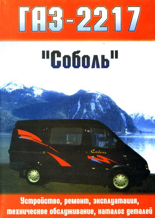 ГАЗ 2217 Соболь Руководство по ремонту с каталогом деталей