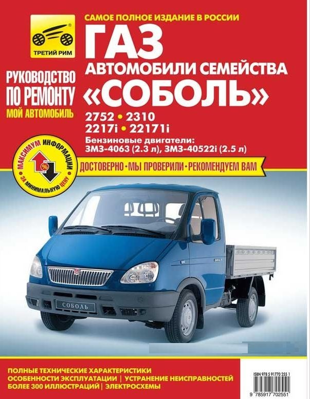 Книга ГАЗ 2752, 2310, 2217, 22171 Соболь Руководство по ремонту