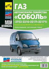ГАЗ 2752, 2310, 2217, 22171 Соболь Руководство по ремонту