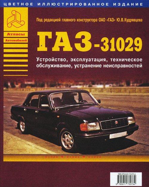 ГАЗ 31029 Руководство по ремонту