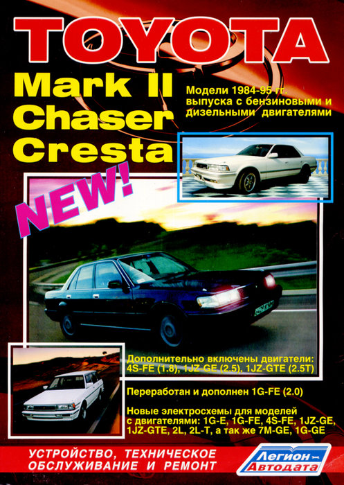 TOYOTA CRESTA / MARK II / CHASER 1984-1995 бензин / дизель Книга по ремонту и эксплуатации