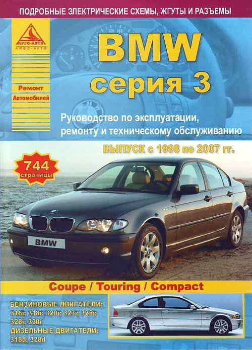 Книга BMW 3 серии Coupe / Touring / Compact (БМВ 3 серии Купе, Туринг, Компакт) 1998-2007 бензин/дизель Инструкция по ремонту и эксплуатации