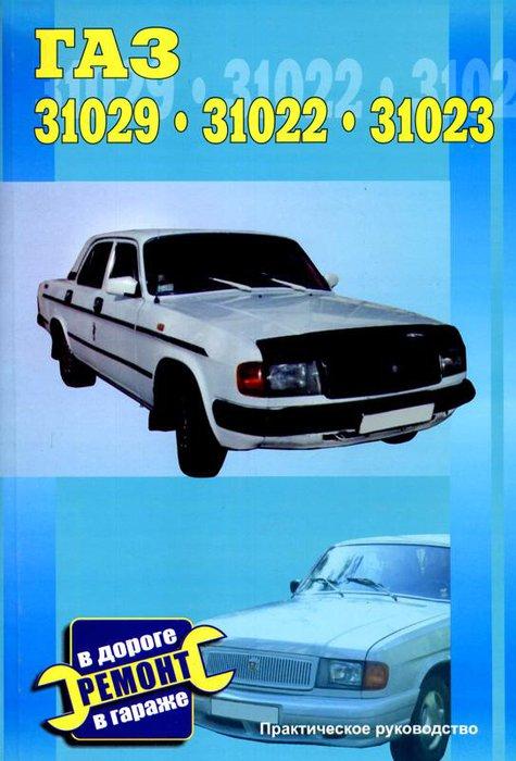 ГАЗ 31029, 31022, 31023 Руководство по ремонту