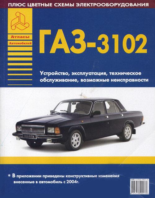 ГАЗ 3102 Руководство по устройству и эксплуатации