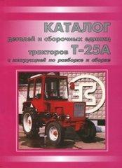 Тракторы Т-25А Каталог запчастей
