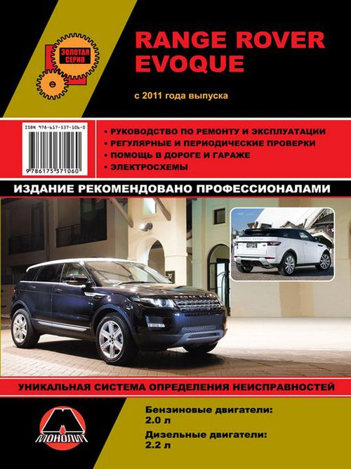 Книга RANGE ROVER EVOQUE (Рендж Ровер Эвок) с 2011 бензин / дизель Пособие по ремонту и эксплуатации