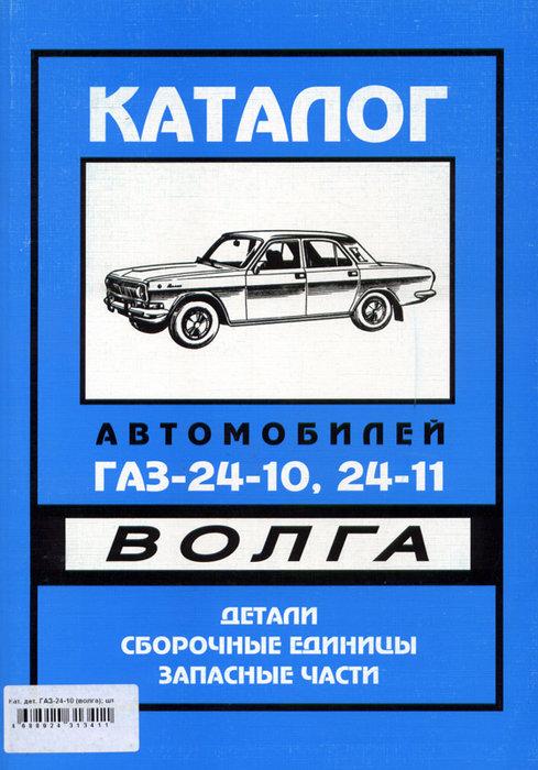 ГАЗ 24-10, ГАЗ 24-11 Каталог деталей
