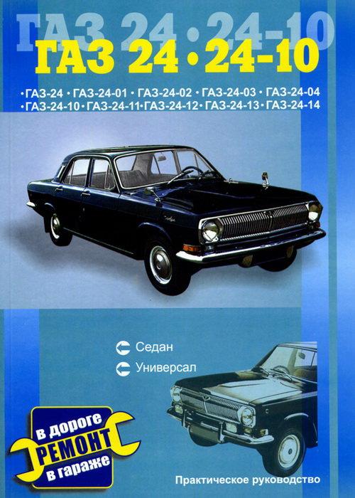 ГАЗ 24 Руководство по ремонту