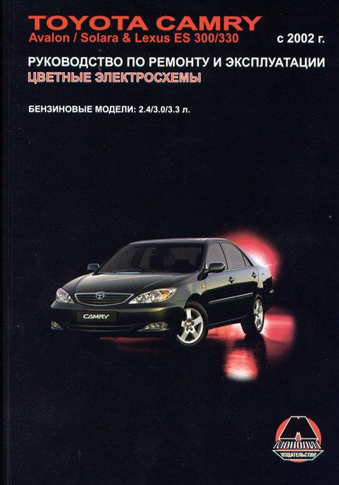 TOYOTA SOLARA / CAMRY / AVALON, LEXUS ES 300 / 330 c 2002 бензин Книга по ремонту