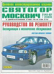 Москвич Святогор Руководство по ремонту