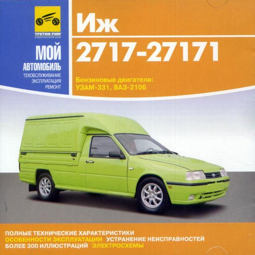 СD ИЖ 2717 / 27171 Руководство по ремонту