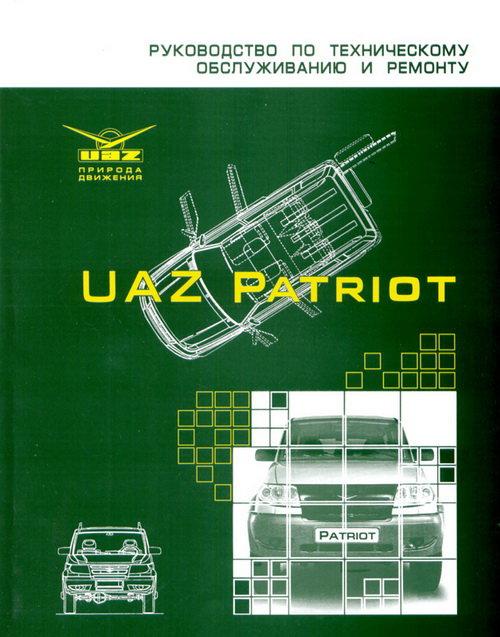 УАЗ 3163 Patriot Руководство по ремонту