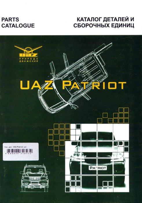 УАЗ 3163 Patriot Каталог деталей