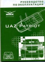 УАЗ 3163 Patriot Руководство по эксплуатации