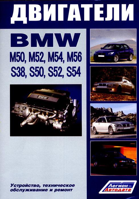 Двигатели BMW M50, M52, M54, M56, S38, S50, S52, S54