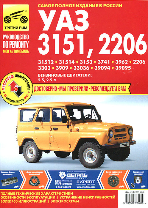 УАЗ 31512, 31514... 2206 Руководство по ремонту
