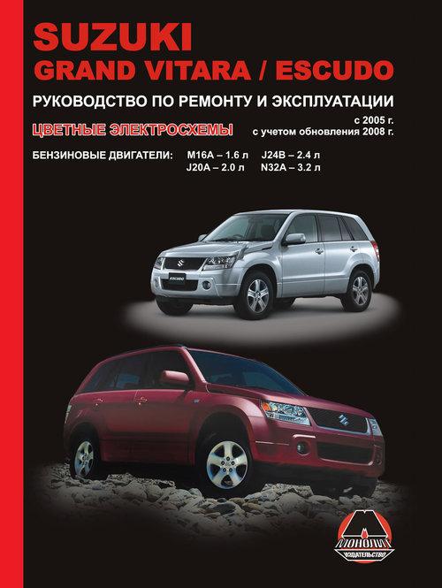 SUZUKI GRAND VITARA / ESCUDO с 2005 и с 2008 бензин Книга по ремонту и эксплуатации