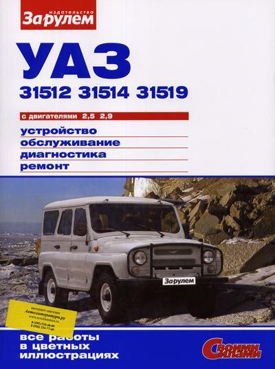 УАЗ 31512, 31514, 31519 Руководство по ремонту цветное