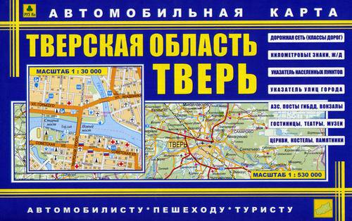 Автомобильная карта Тверская область и Тверь