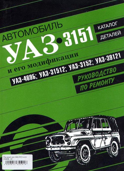 УАЗ 3151 Руководство по ремонту + каталог деталей