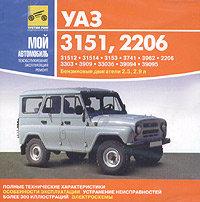 CD УАЗ 31512, 2206