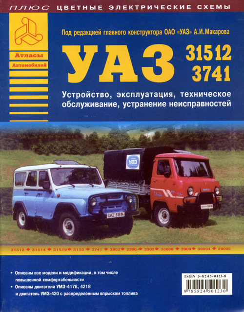 УАЗ 31512, 3741 Руководство по ремонту