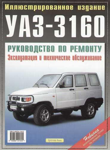УАЗ 3160 Руководство по ремонту