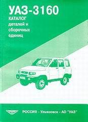 УАЗ 3160 Каталог деталей