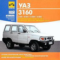 УАЗ 3160 CD