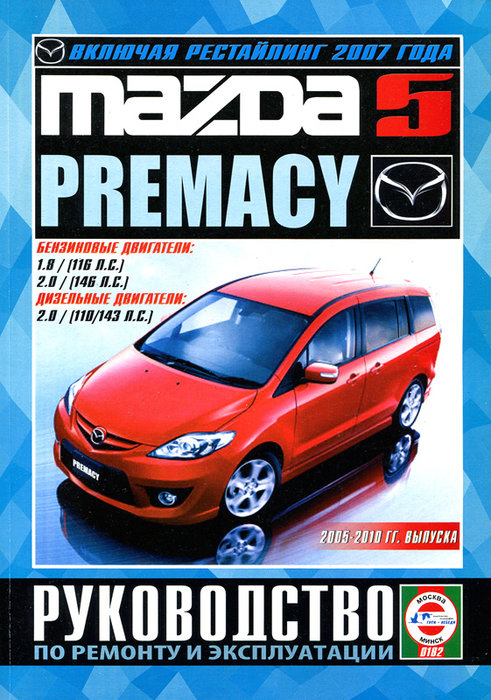 MAZDA 5 / MAZDA PREMACY 2005-2010 бензин / дизель Пособие по ремонту и эксплуатации