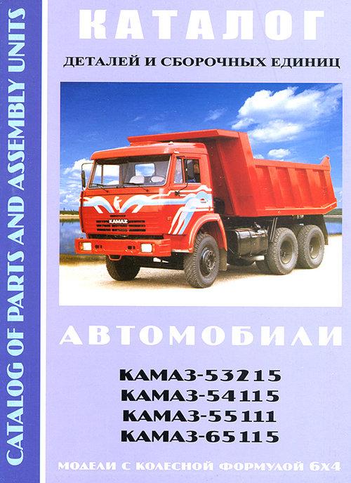 КамАЗ-53215, 54115, 55111, 65115 Каталог запчастей