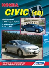 Книга HONDA CIVIC 4D (Хонда Цивик 4) с 2006 бензин Пособие по ремонту и эксплуатации