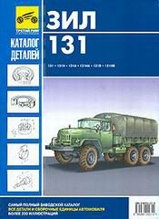 ЗИЛ 131 Каталог деталей