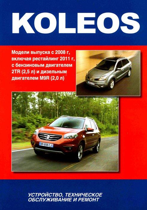 Руководство RENAULT KOLEOS (Рено Колеос) с 2008 и с 2011 Пособие по ремонту и эксплуатации