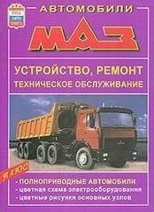 МАЗ 642290 - 543405 Руководство по ремонту