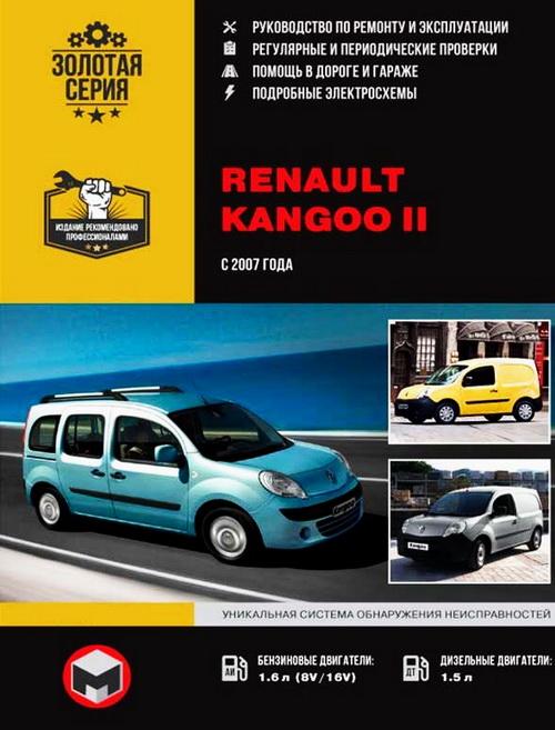 RENAULT KANGOO II с 2007 бензин / дизель Пособие по ремонту и эксплуатации