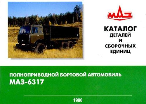 МАЗ 6317 Каталог деталей