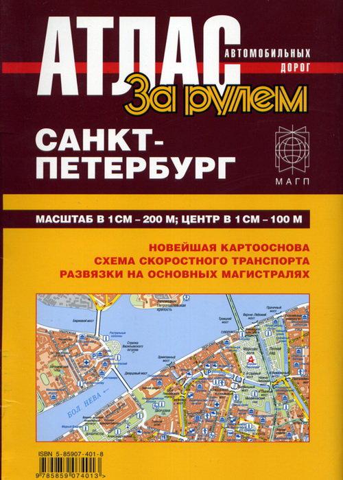 Атлас автомобильных дорог Санкт-Петербурга