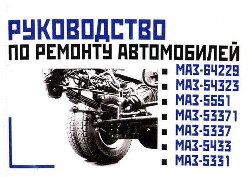 МАЗ 64229, 5551 Руководство по ремонту