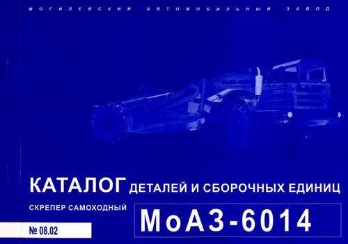 МоАЗ 6014 Каталог деталей