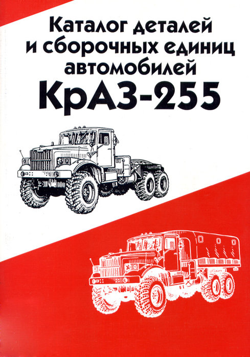 КрАЗ 255 Каталог деталей
