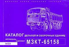 МЗКТ-65158 Каталог деталей