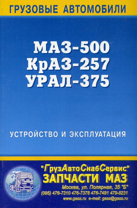 УРАЛ-375, МАЗ-500, КРАЗ-375 Устройство и эксплуатация