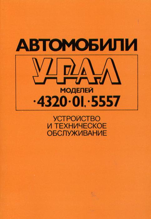 УРАЛ 4320-01, -5557 Ремонт, техническое обслуживание