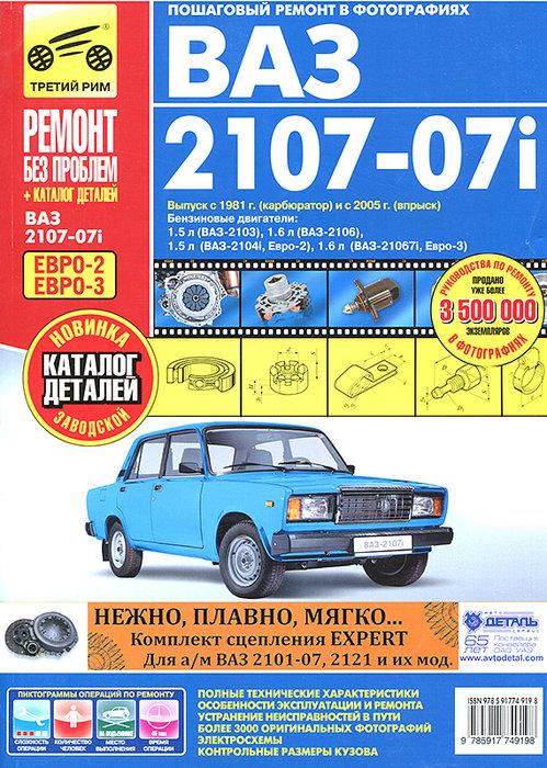 ВАЗ 2107 Руководство по ремонту в цветных фотографиях + Каталог запчастей