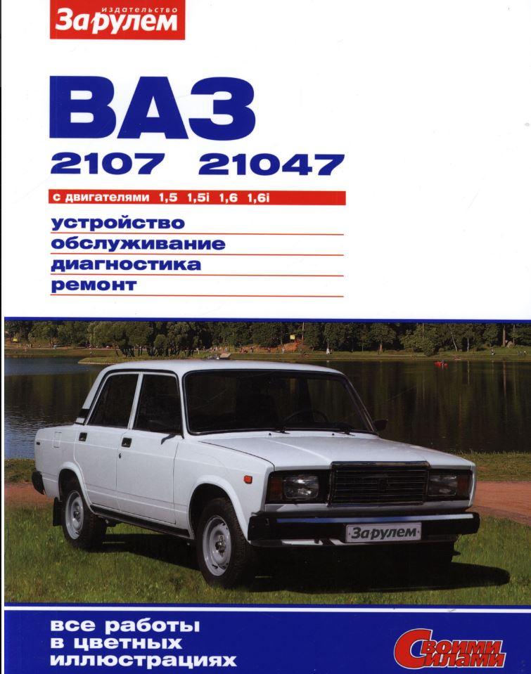 ВАЗ 2107-21047 Руководство по ремонту цветное