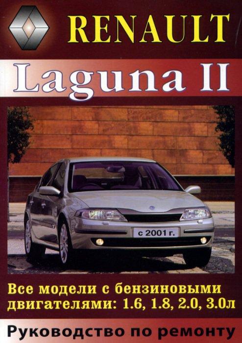 RENAULT LAGUNA II с 2001 бензин Книга по ремонту и эксплуатации