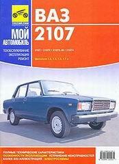 ВАЗ 2107 Руководство по ремонту цветное
