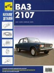 ВАЗ 2107 Каталог деталей